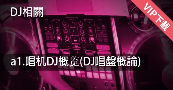 dj_a1_title.jpg