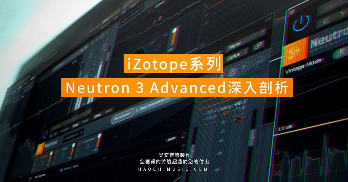 Neutron 3深入剖析封面FB 2.jpg