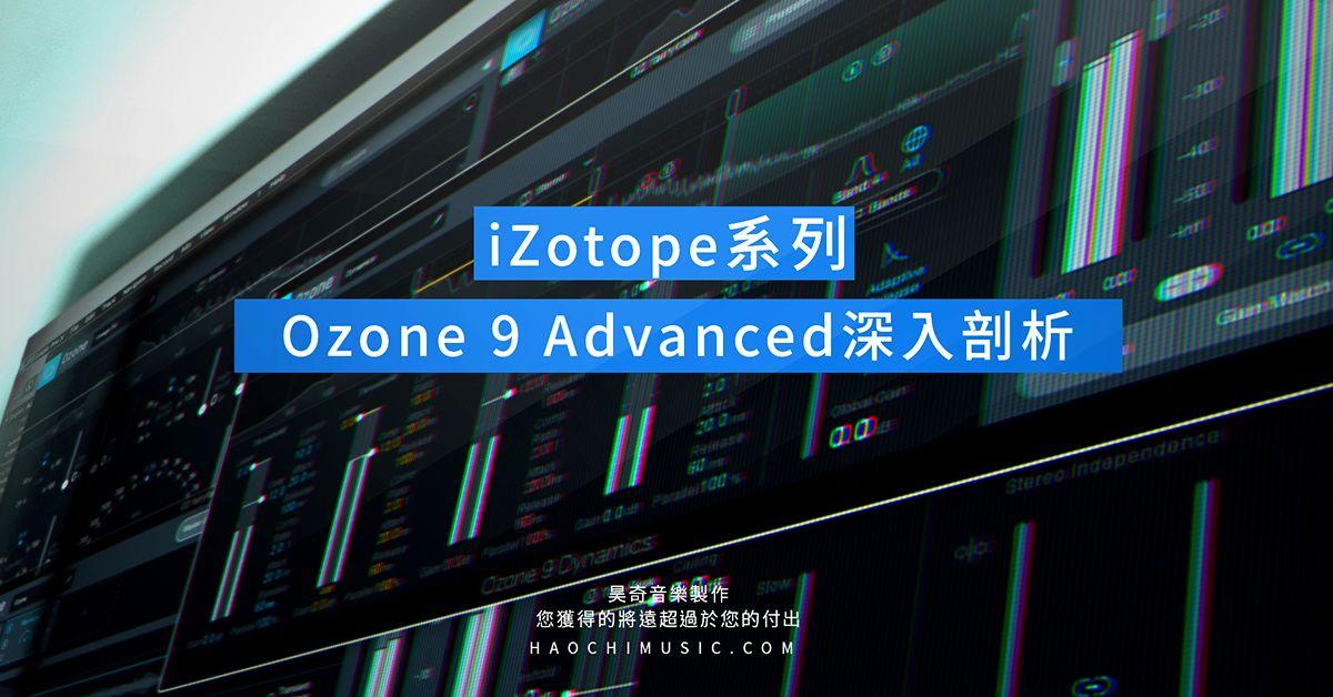 ozone9_FB尺寸s.jpg