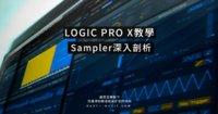 2020_課程封面_SamplerFB 2.jpg