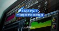 logic mixing_課程封面_FB尺寸 2.jpg