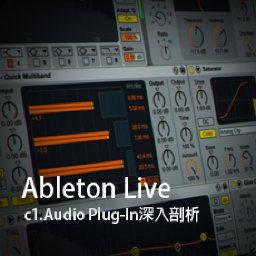 Ableton Live教程 c1.Audio Plug-In深入剖析 [02]